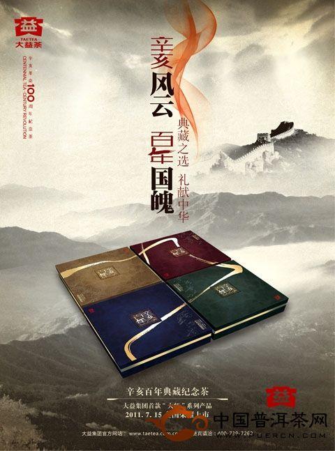 大益集团辛亥百年典藏纪念茶.jpg