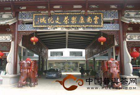 康乐茶文化城