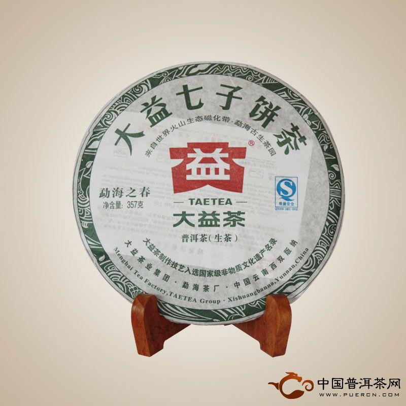 2011年勐海茶厂大益勐海之星400g熟饼