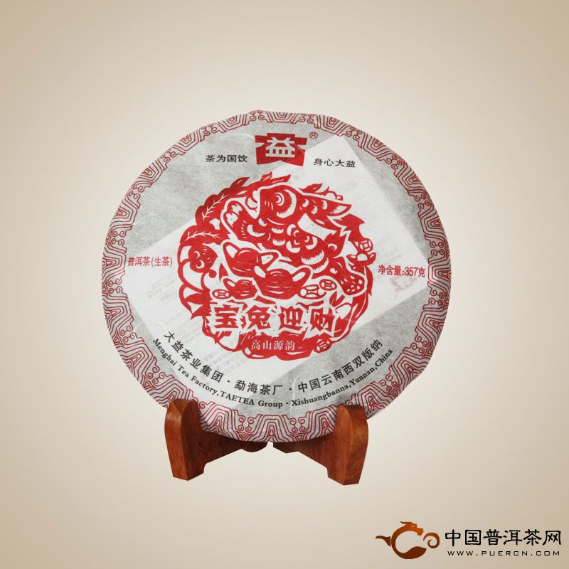 2011大益宝兔迎财青饼