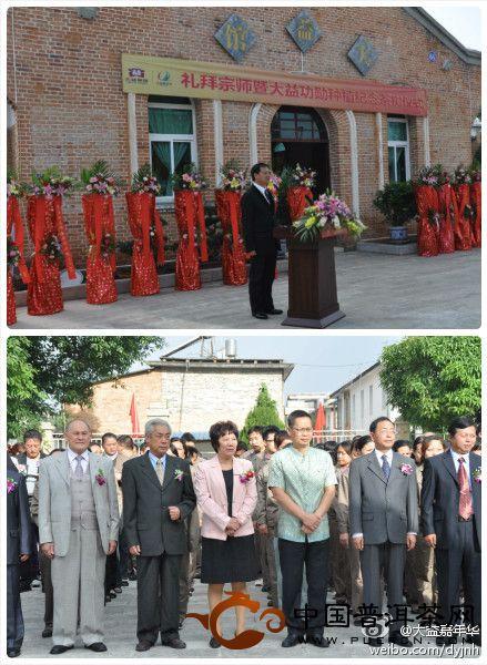 大益集团勐海茶厂71周年庆典