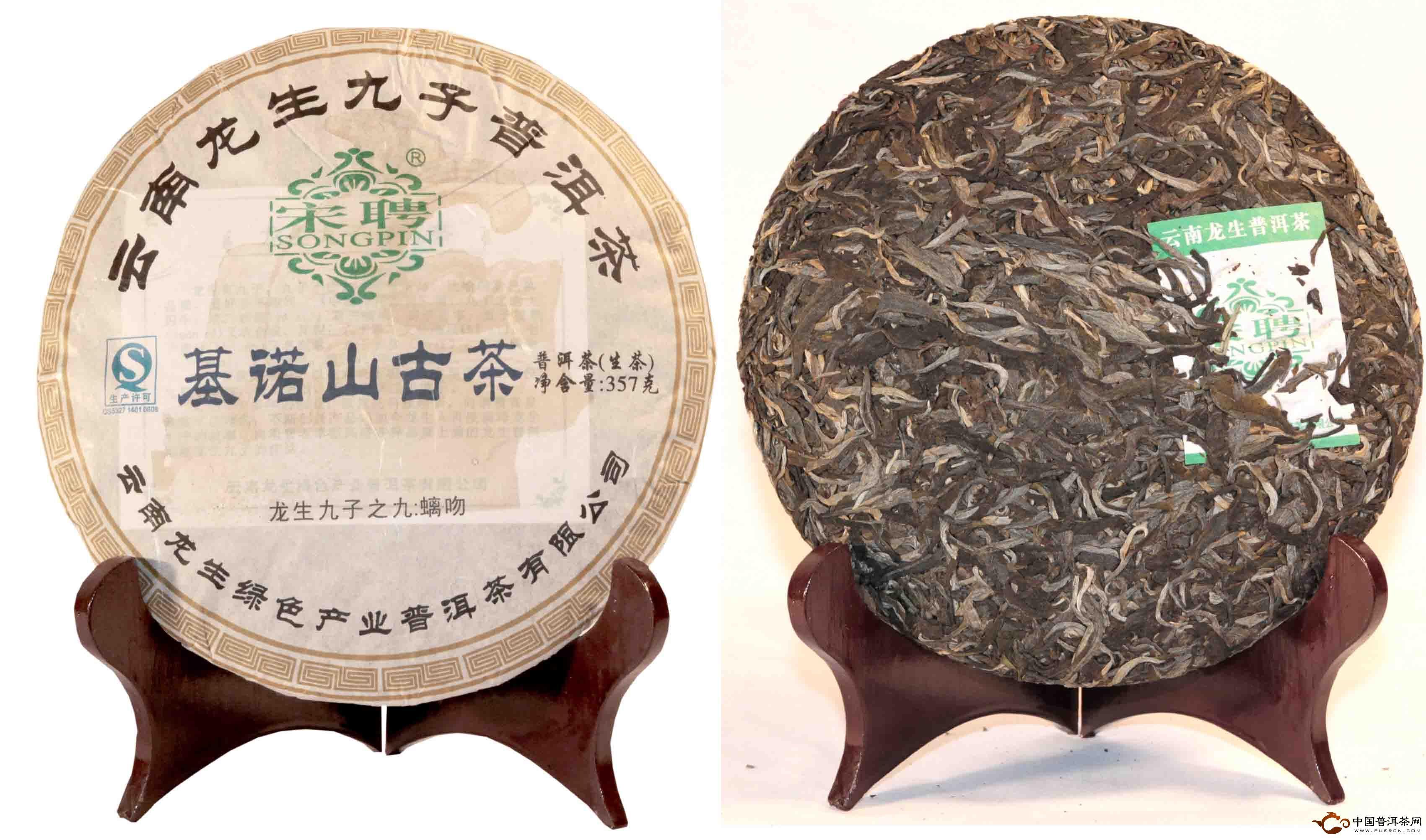 2011龙生普洱茶:基诺山古茶