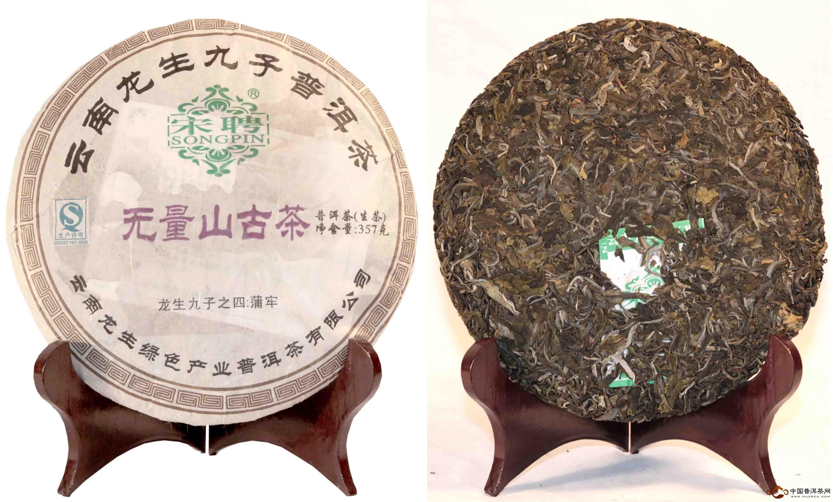2011龙生普洱茶:无量山古茶