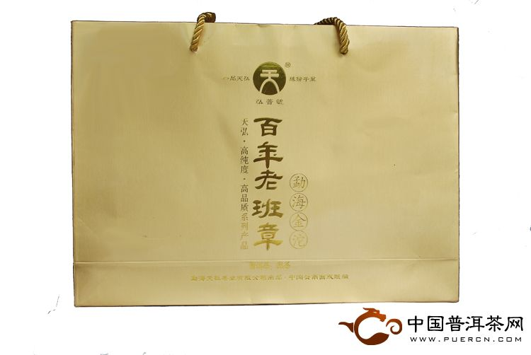 2012天弘茶业百年老班章(勐海金沱)礼品茶