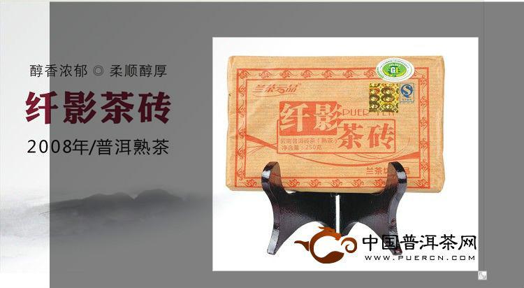 兰茶云品普洱茶纤影茶砖250克熟茶2008年
