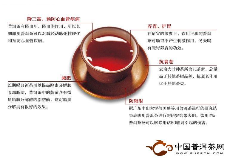 大益特别金奖纪念珍藏版普洱茶的功效
