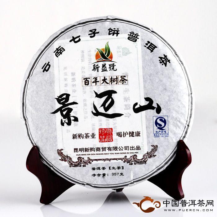 云南普洱茶新益号景迈山百年古树茶介绍