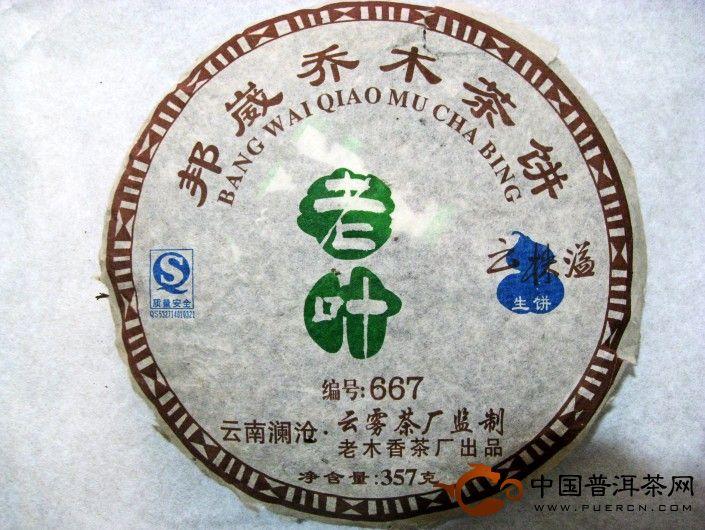 云南普洱茶07年澜沧邦崴古树茶介绍