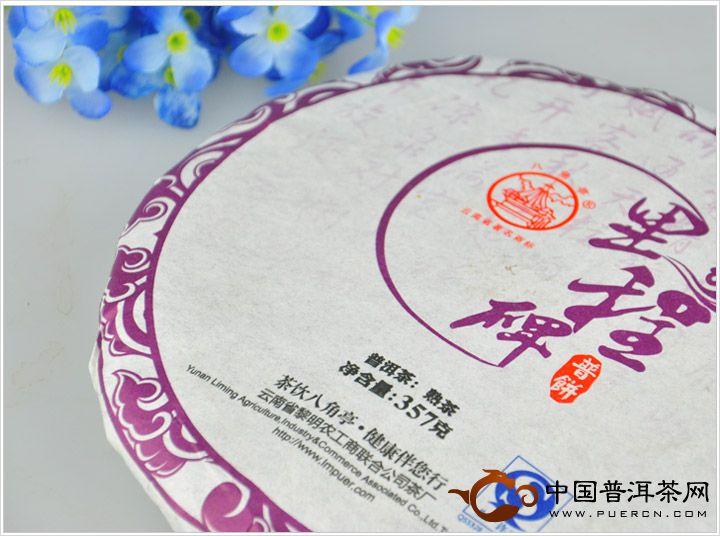里程碑357克普饼八角亭2011年普洱茶黎明茶厂