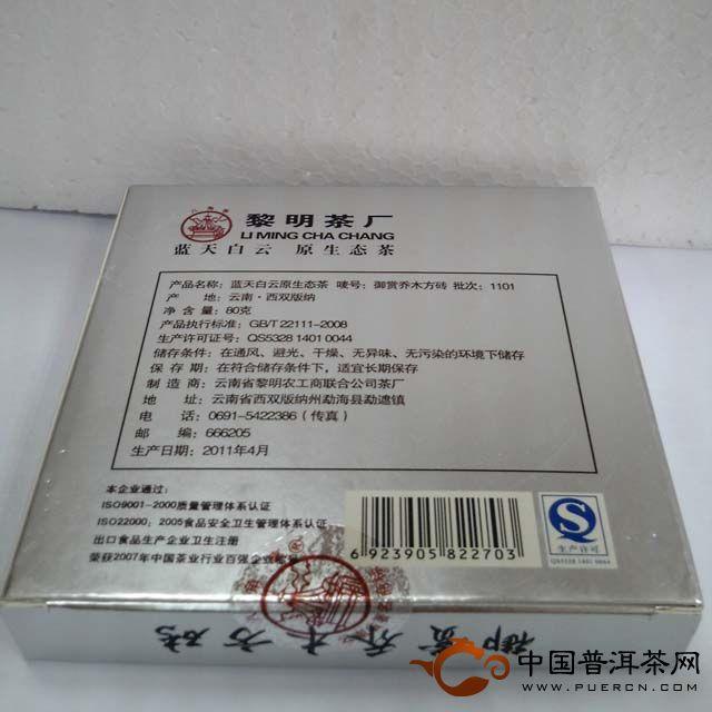 御赏乔木方砖八角亭2011年普洱茶黎明茶厂
