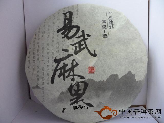 易武麻黑古树普洱茶黎明茶厂八角亭品牌