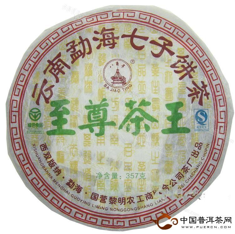 至尊茶王八角亭2007年普洱茶黎明茶厂八角亭