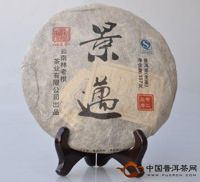 林老根景迈生茶饼八角亭品牌2011年普洱茶黎明茶厂