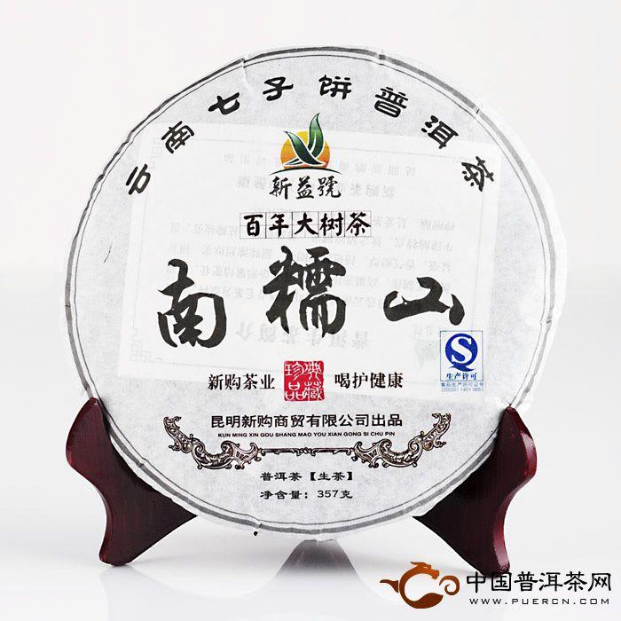 云南普洱茶新益号南糯山古树茶简介
