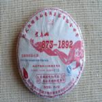 【老乌山873-1892】2006年普洱茶