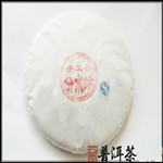 【分水岭】生茶饼七子饼茶 2006年普洱茶