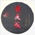 韵天成普洱茶2011年老曼峨勐海班章茶厂1000克