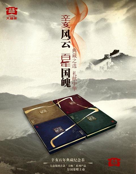 【辛亥百年典藏纪念茶】大益普洱茶2011年普洱茶  生熟茶