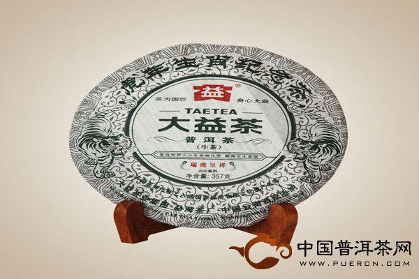 大益普洱茶2010年普洱茶 虎年生肖纪念茶 生茶
