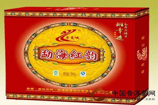 勐海红韵老曼峨普洱茶勐海2009年