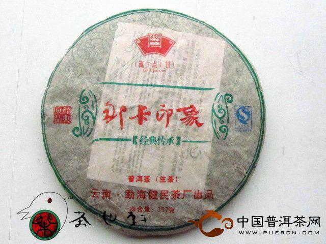茶世轩09年那卡印象青饼开汤图
