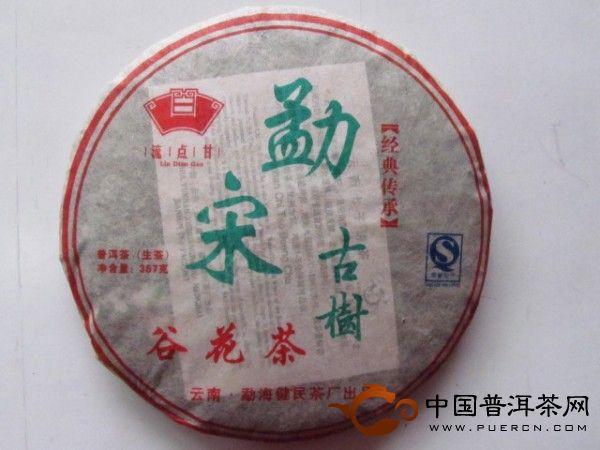茶世轩勐宋谷花茶(秋茶)