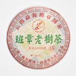 班章老树茶400g 2006年老曼峨普洱茶勐海班章茶厂