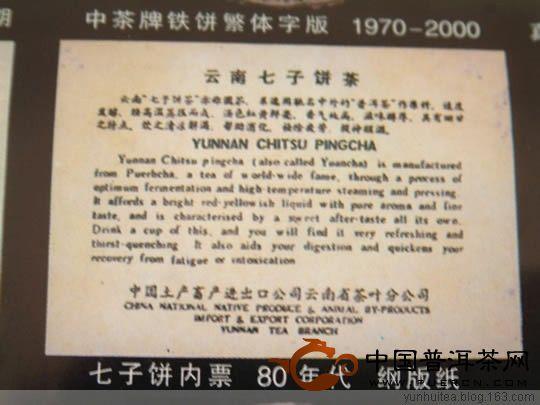 80年代七子饼内票网版纸