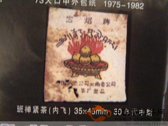 80年代中期宝焰牌班禅紧茶(内飞)