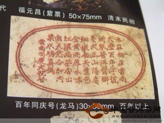 百年以上 百年同庆号(龙马)