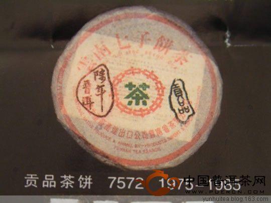 贡品茶饼 7572