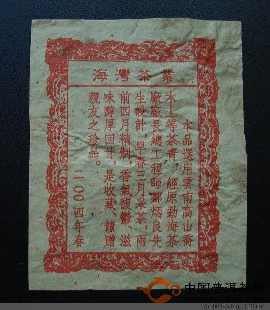 海湾茶业内票2004年春