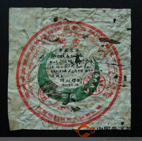 龙园号 西双版纳茶业(协)会成立二十周年纪念