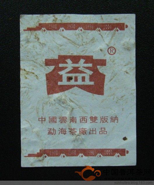 勐海茶厂大益茶内票