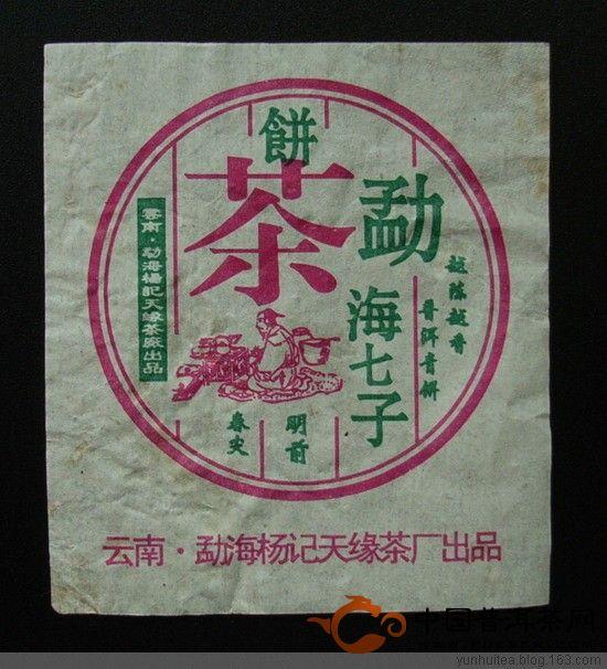 勐海杨记天缘茶厂出品 勐海七子饼茶