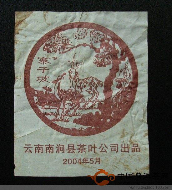 云南南涧县茶叶公司出品 2004年寨子坡