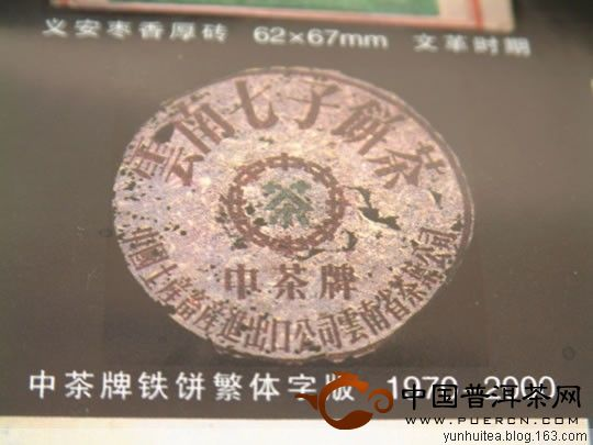 中茶牌铁饼繁体字版 1970-2000