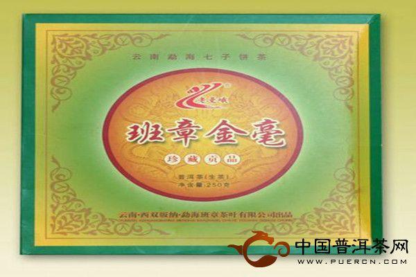 班章金毫2011年老曼峨普洱茶勐海班章茶厂