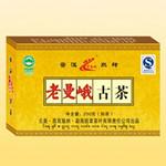 老曼峨古茶 2008年老曼峨普洱茶勐海班章茶厂