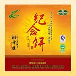 纪念饼 2008年老曼峨普洱茶勐海班章茶厂