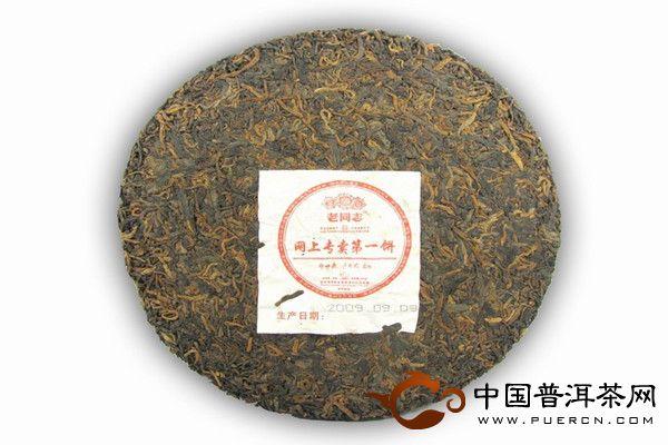 网上专卖第一饼 老同志普洱茶海湾茶厂2011年
