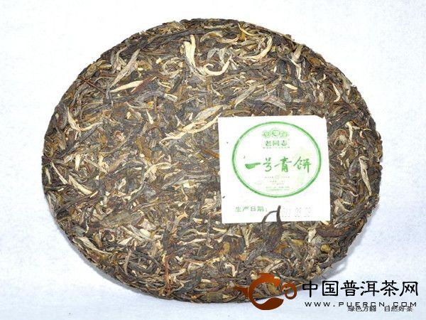 一号青饼400g 老同志普洱茶海湾茶厂2011年
