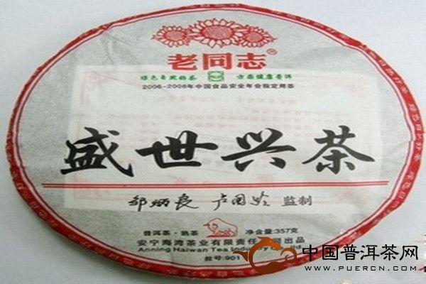 盛世兴茶熟饼 2009年老同志普洱茶海湾茶厂