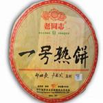 一号熟饼 2009年老同志普洱茶海湾茶厂