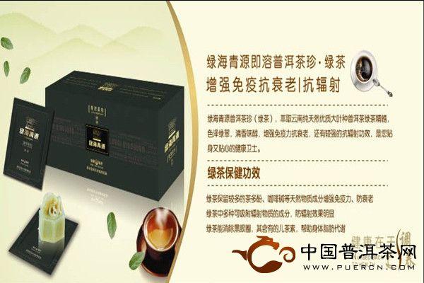 即溶普洱茶珍·绿茶-滇泊洱生物科技滇润