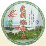 老曼峨普洱茶老树班章王 勐海班章茶厂2011年