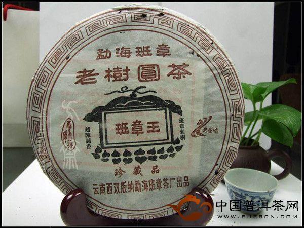 老树圆茶班章王2005年老曼峨普洱茶 勐海班章茶厂