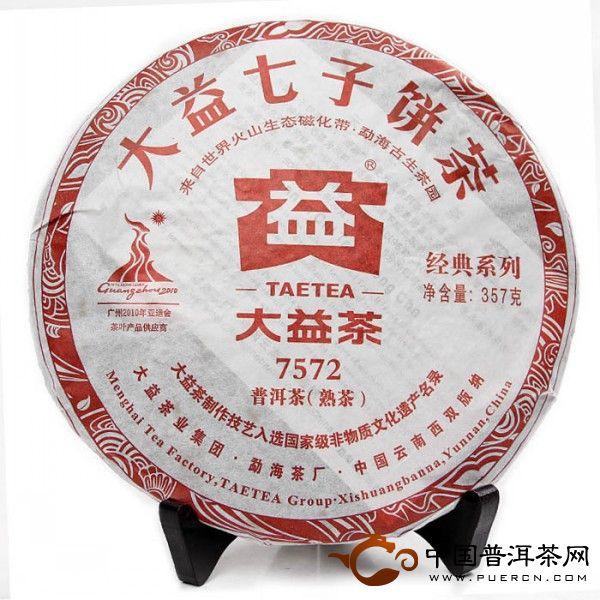 大益普洱茶7572 001批2010年勐海茶厂