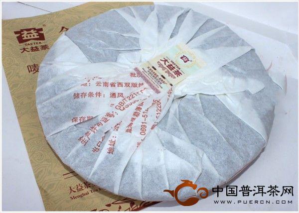 2011勐海茶厂大益普洱茶7572