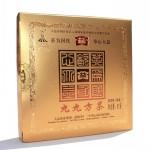 2010勐海茶厂大益普洱茶九九方砖